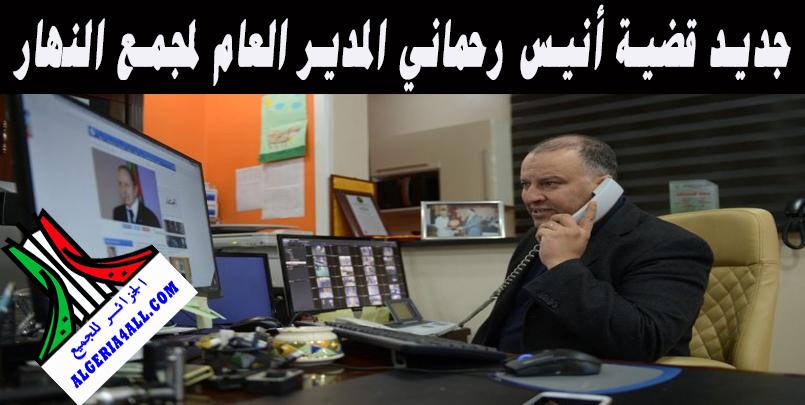 صور أنيس رحماني مدير النهار
