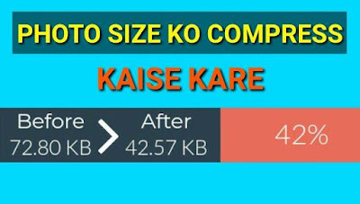 photo ka size kam kaise kare