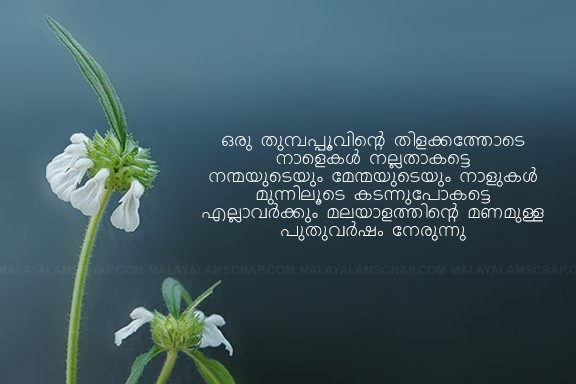 Malayalam New Year 2016 Wishes Greetings Quotes: Happy Chingam 1 2016