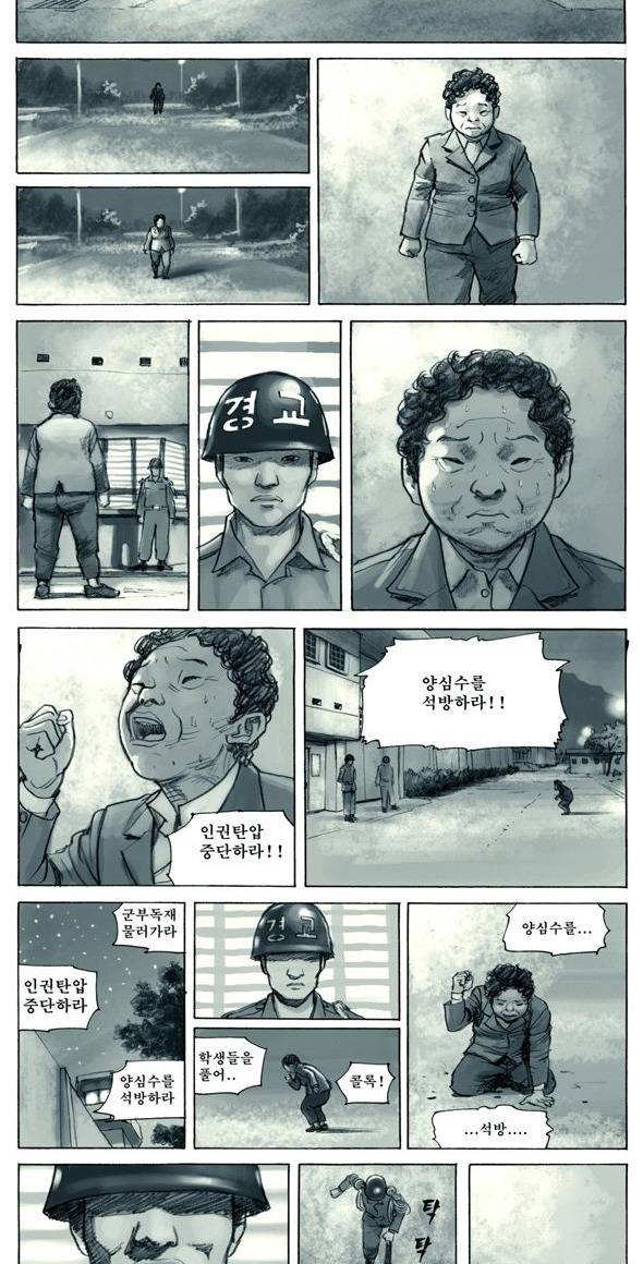 [유머] [스압] 1987뇬  6월 혁명을 다룬 만화, 100˚C -  와이드섬
