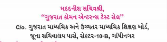 GUJCET Contact Details