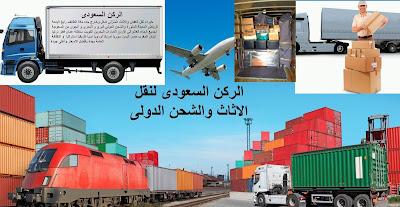 شركة نقل عفش من الرياض الى الامارات