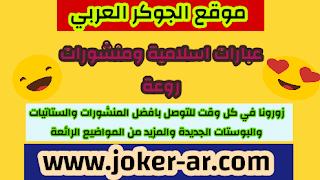 عبارات اسلامية ومنشورات روعة 2019 - الجوكر العربي