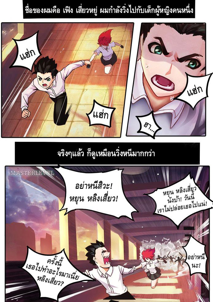 Girl and Science - หน้า 3