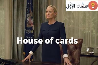 House of cardes- أفضل المسلسلات