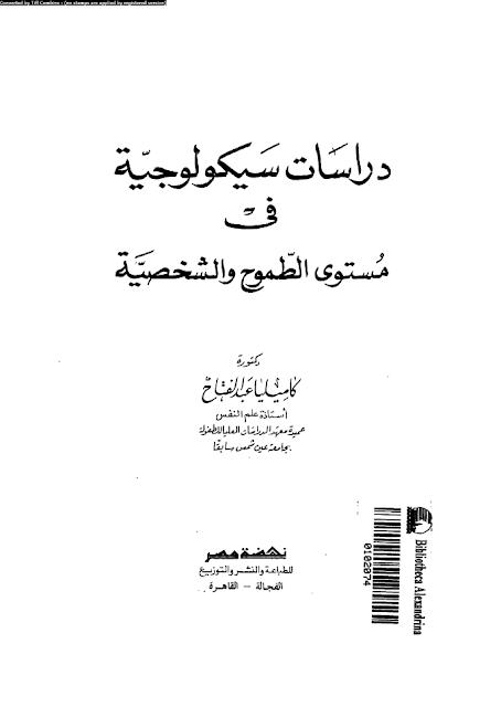 دراسات سيكولوجية في مستوى الطموح و الشخصية PDF