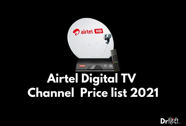 Airtel Digital TV Channel List With Price list 2021
