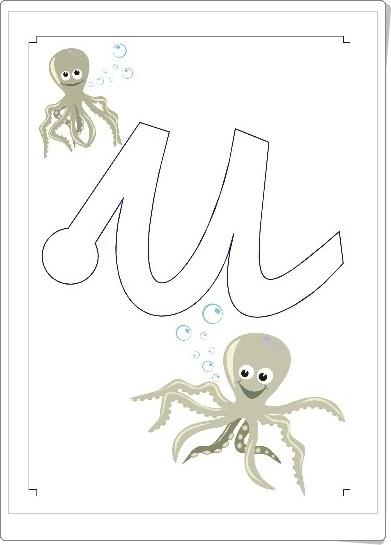 """Cuadernillo de la letra """"u"""" (Aprendiendo las vocales)"""