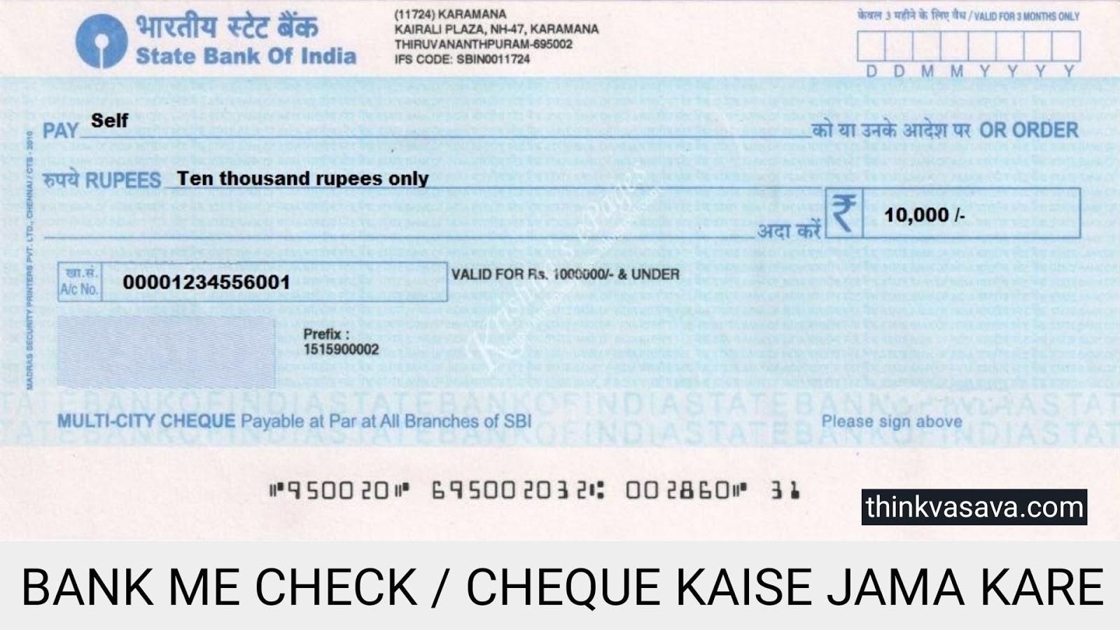 Kare Bank bank me check cheque kaise jama kare ब क म च क