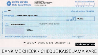 Bank me check / cheque kaise jama kare