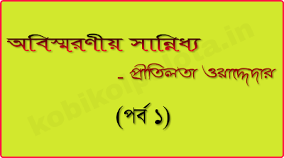 Pritilata Waddedar Articles - অবিস্মরণীয় সান্নিধ্য - প্রীতিলতা ওয়াদ্দেদার (পর্ব ১)