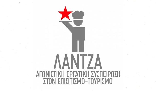 Πέμπτη 26 Νοέμβρη ημέρα αγώνα  παρά την αδράνεια της «Ομοσπονδίας εργαζομένων στο τουρισμό και επισιτισμό» και του «Εργατικού Κέντρου Πρέβεζας» Η ΛΑΝΤΖΑ Πάργας καλεί τη Πέμπτη 26 Νοέμβρη στις 10:30 πμ στο νοσοκομείο της Πρέβεζας