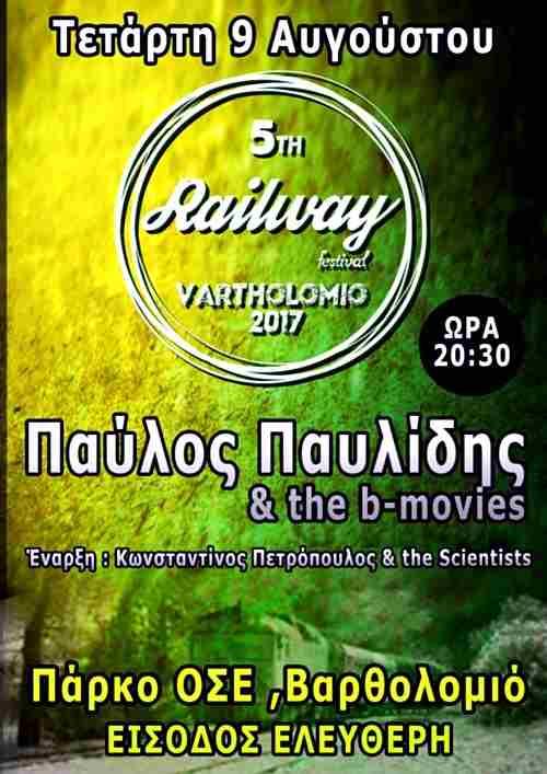 5ο RAILWAY FESTIVAL: Τετάρτη 9 Αυγούστου στο Βαρθολομιό