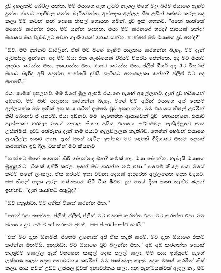 Sinhala Wala Katha Balamuda: වැන්දඹු දියණිය 1