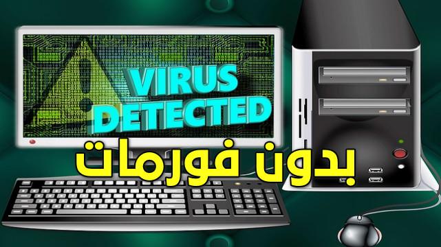 طريقة ازالة الفيروسات بدون فورمات جهاز الويندوز لـ 64 بت و 32 بت
