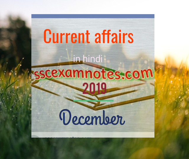 Current affairs  december in hindi 2019