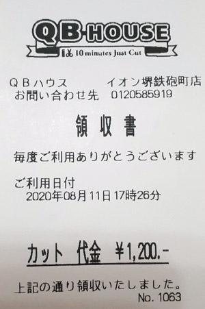 QBハウス イオン堺鉄砲町店 2020/8/11 利用のレシート
