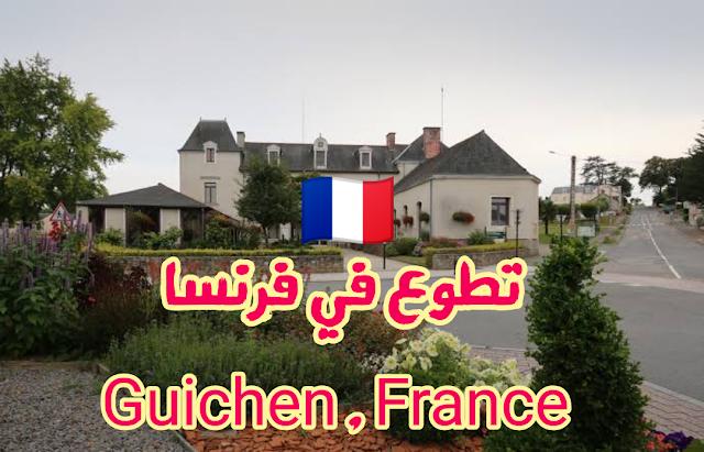 فرصة للتطوع في فرنسا مع مركز معلومات  الشباب فيGuichen  (ممولة بالكامل)