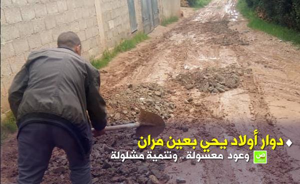 دوار أولاد يحي ببلدية عين مران  :    تنمية غائبة  ومعاناة لاتوصف