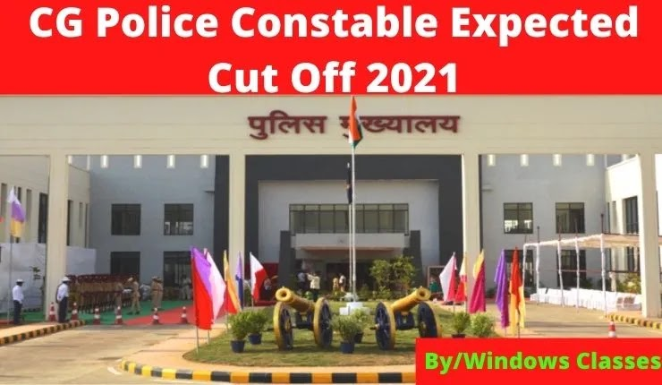 CG Police Constable Expected Cut Off 2021