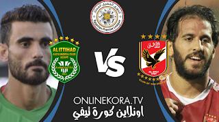 مشاهدة مباراة الأهلي والاتحاد السكندري القادمة بث مباشر اليوم 06-05-2021 في الدوري المصري