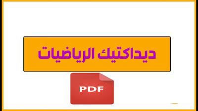 ديداكتيك الرياضيات بالتعليم الابتدائي PDF