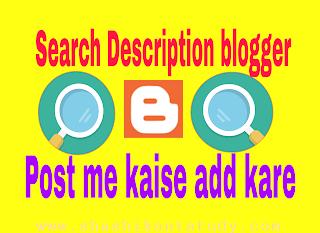 search-description-blogger-post-me-kaise-add-kare