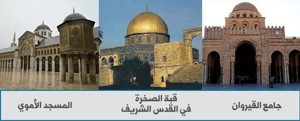 أ- أبحث في مصادر التعلم عن خصائص ومميزات العمارة الإسلامية مدعمة بالصور. ب- أطبع نتيجة البحث وأضعه في ملف أعمالي.