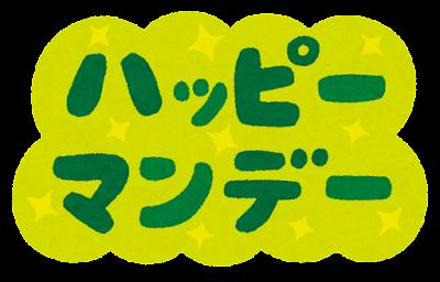 「ハッピーマンデー」のイラスト文字