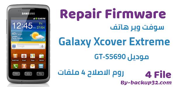 سوفت وير هاتف Galaxy Xcover Extreme موديل GT-S5690 روم الاصلاح 4 ملفات تحميل مباشر