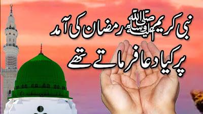 Ramzan ki Aamad par Huzur Alahissalam ka Isteqbaliya Khutba  آمد ماہِ رمضان پر حضور اکرم صلی اللہ علیہ وسلم کا استقبالیہ خطبہ