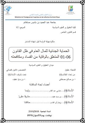 مذكرة ماستر: الحماية الجنائية للمال العام في ظل القانون 06-01 المتعلق بالوقاية من الفساد ومكافحته PDF