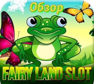 Как играть в Fairy Land?