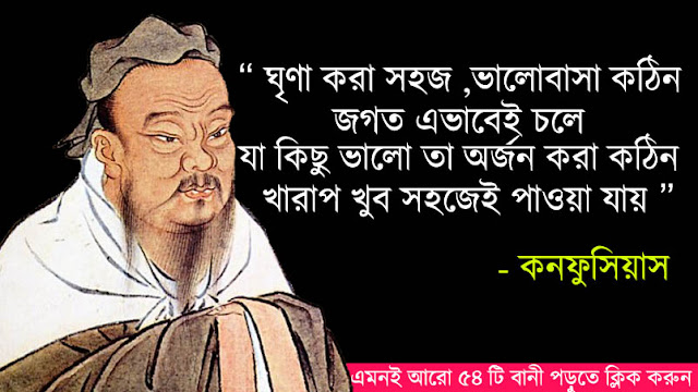 quotes-by-confucious