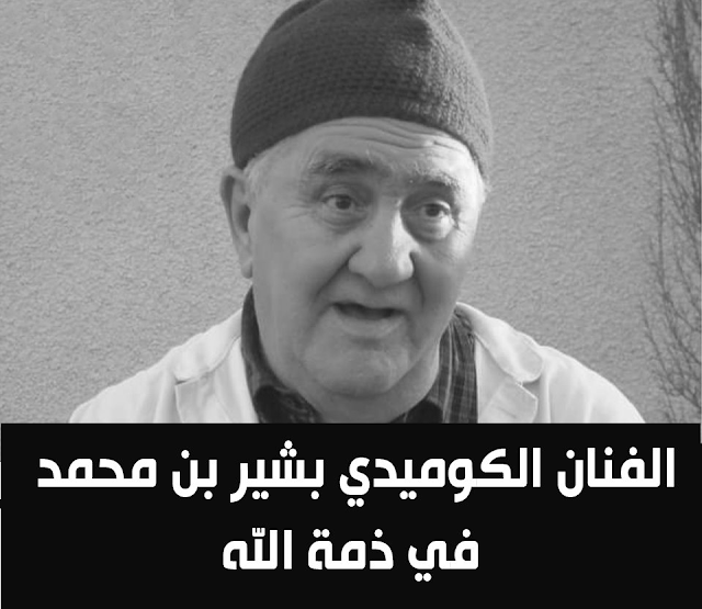 وفاة الفنان الكوميدي بشير بن محمد بعد صراع طويل مع المرض