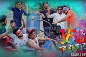 JBL E Gaan Bajabo Song Lyrics (জে বি এল এ গান বাজাবো) Keshab Dey