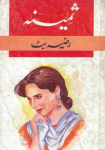 Sameena by Razia Butt Pdf