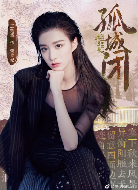 Held in the Lonely Castle Cast Wang Churan