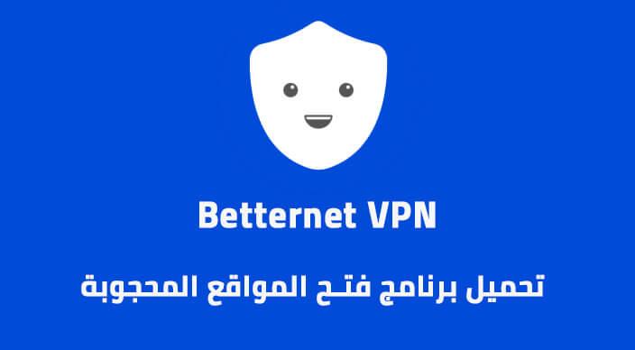 تحميل برنامج فتح المواقع المحجوبة مجانا للكمبيوتر ويندوز 10 – betternet