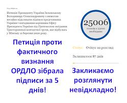 Петиція Зеленському щодо прямих перемовин з бойовиками набрала необхідну кількість голосів
