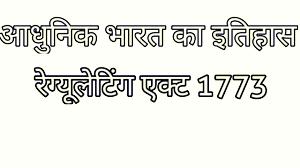 भारत का संवैधानिक विकास का इतिहास–Constitutional Development of India
