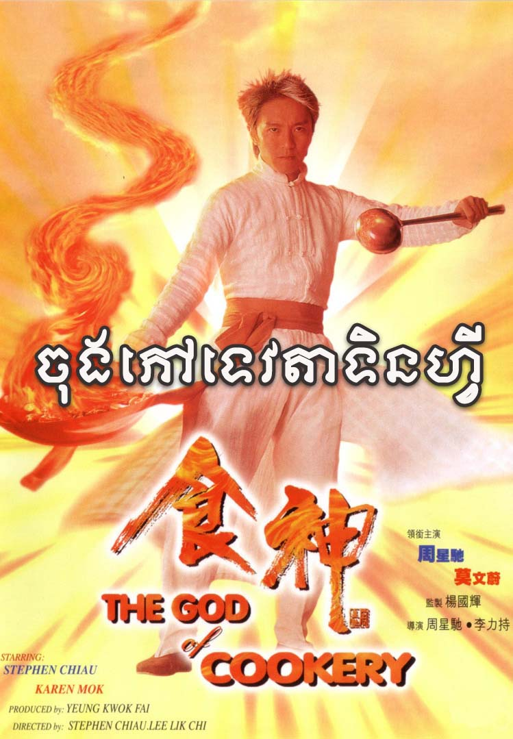 The God of Cookery Khmer Dubbed
