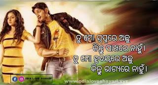 Odia Love Shayari- 2020 New Best 30 + Odia Love Shayari Download By www.odialoveshayari.xyz