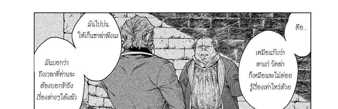อ่านการ์ตูน Henkyou no Roukishi - Bard Loen ตอนที่ 8 หน้าที่ 53
