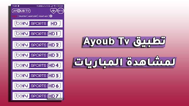تحميل تطبيق ayoub tv apk الجديد لمشاهدة القنوات العالمية المشفرة على الأندرويد مجانا
