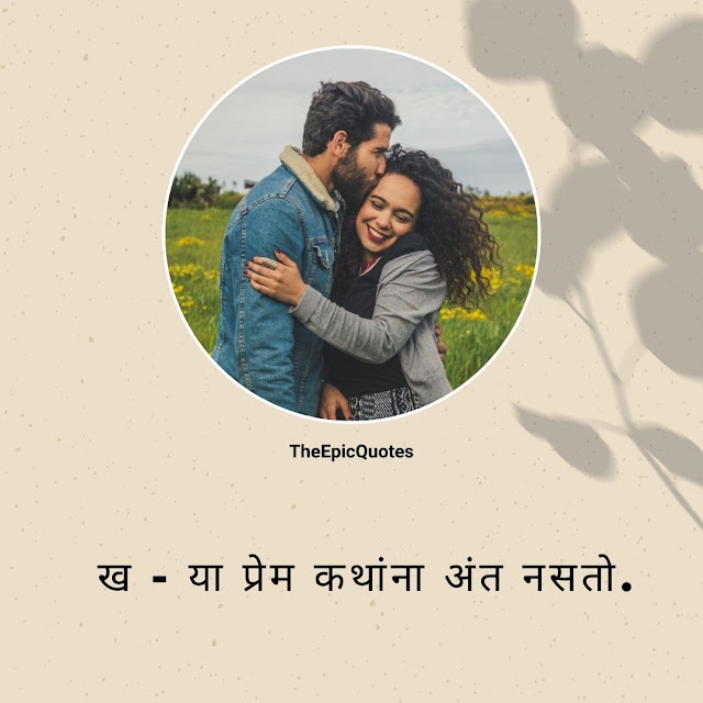 Whatsapp status love marathi