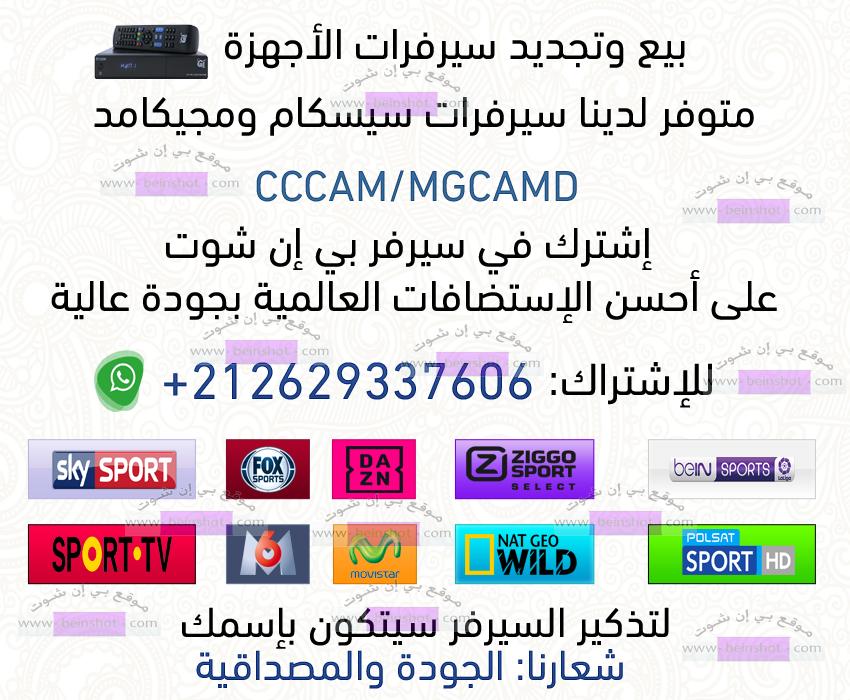 سيرفر مجيكامد ب100يوزر لمشاهدة مباريات يوم الجمعة 2018/09/21