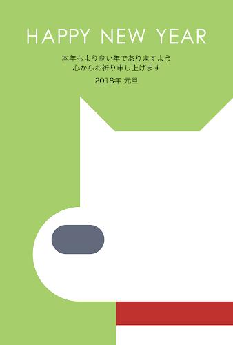 正面を向いた大きな犬のシンプル年賀状(戌年)