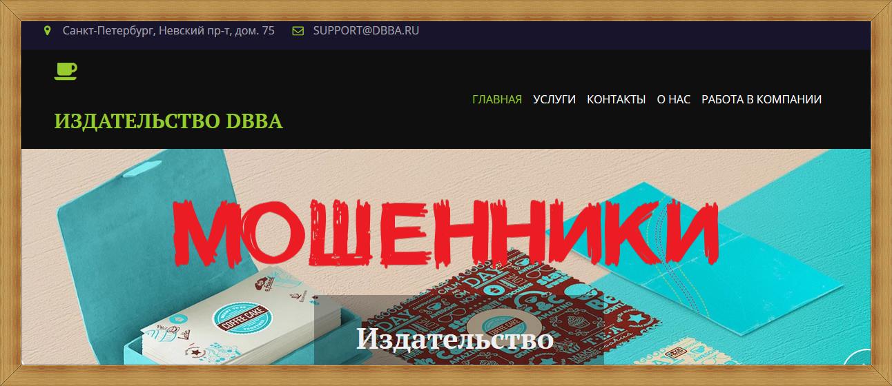 Издательство DBBA dbba.ru – отзывы, лохотрон!