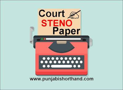 English Court Steno Question Paper [Part-23]